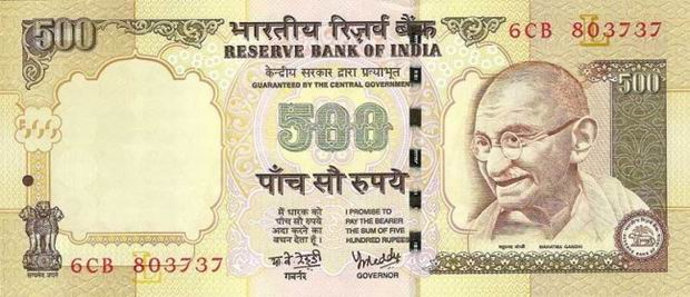 Five Hundred Rupees - India paper money - 500 Rupee bill